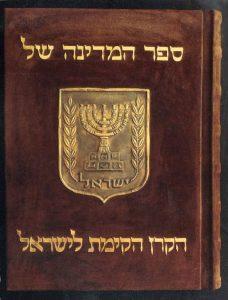 Livre d'Or spécial Etat d'Israël