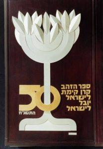 Livre d'Or spécial 50 ans de l'Etat d'Israël
