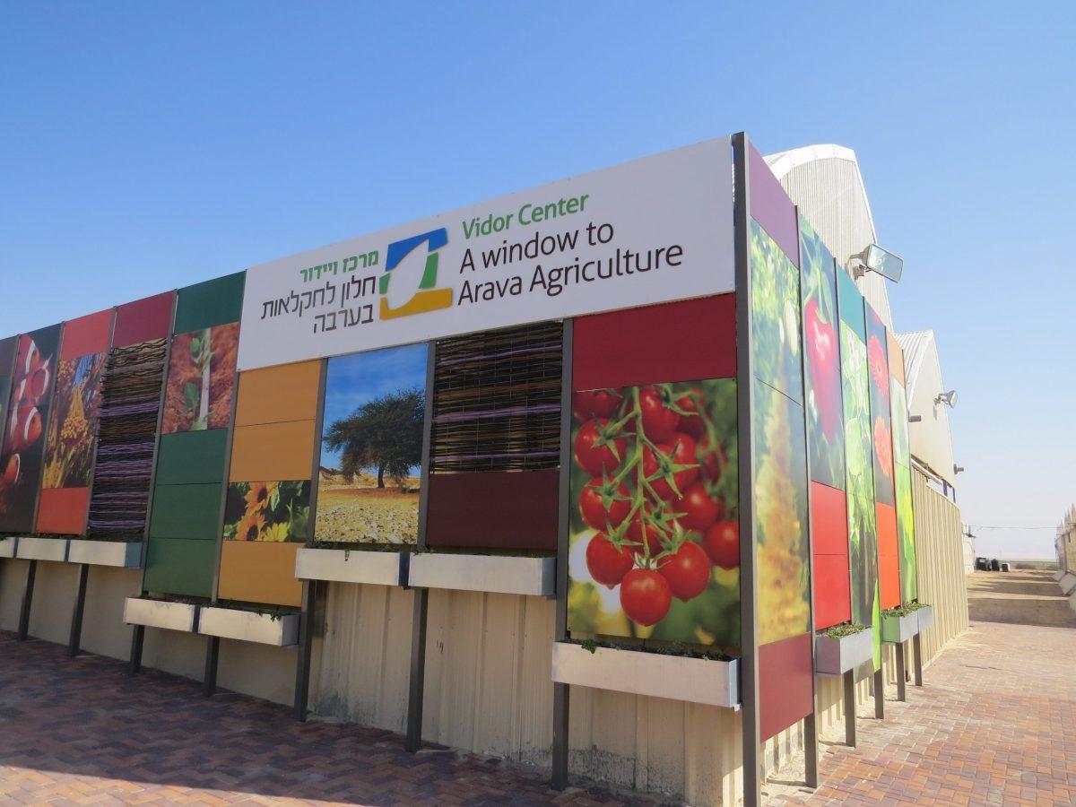 Agriculture à Arava